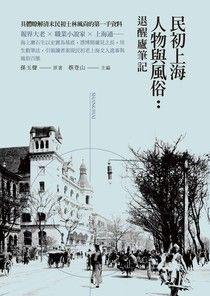 民初上海人物與風俗:退醒廬筆記