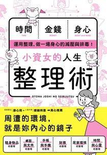 【电子书】小資女的人生整理術