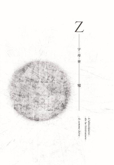 字母會Z零