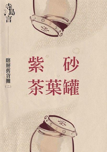 瞎掰舊貨攤(二):紫砂茶葉罐