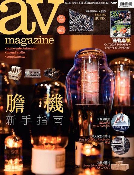 AV magazine雙周刊 595期 2014/06/06