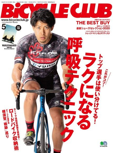 BiCYCLE CLUB 2020年5月號 No.421 【日文版】
