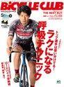 BiCYCLE CLUB 2020年5月號 No.421 【日文版】