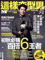 MF這樣變型男 雙月刊 10月號/2013 第3期