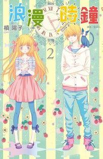 浪漫時鐘(02)