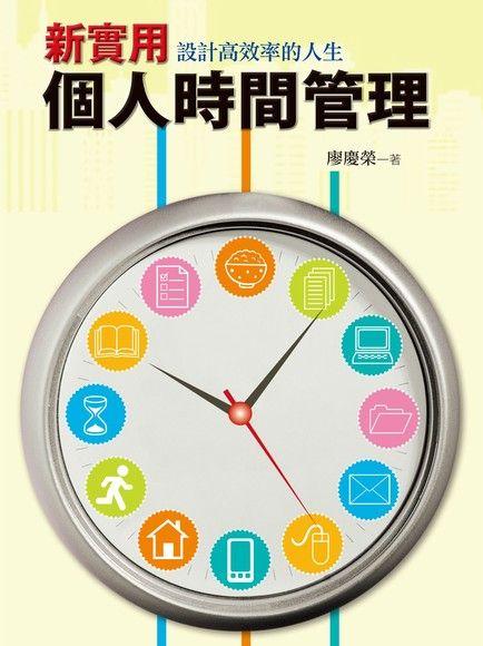 新實用個人時間管理:設計高效率的人生