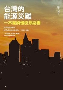 台灣的能源災難──一本書讀懂能源謎團