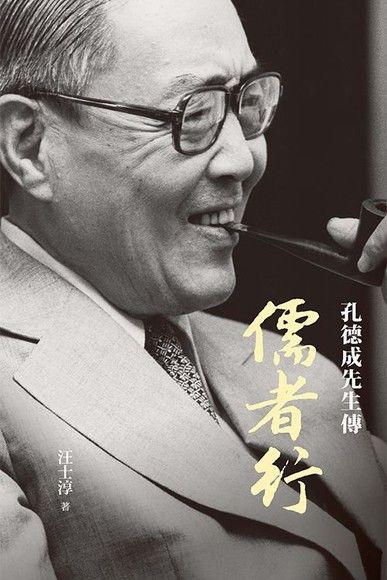 儒者行:孔德成先生傳