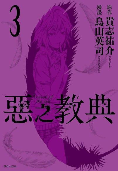 惡之教典(03)