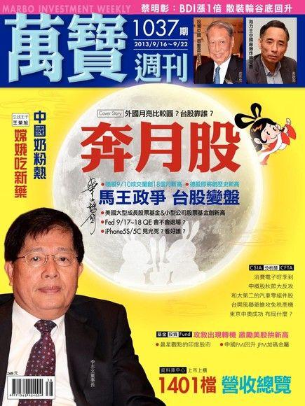 萬寶週刊 第1037期 2013/09/13