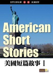 美國短篇故事Ⅰ(英漢對照)
