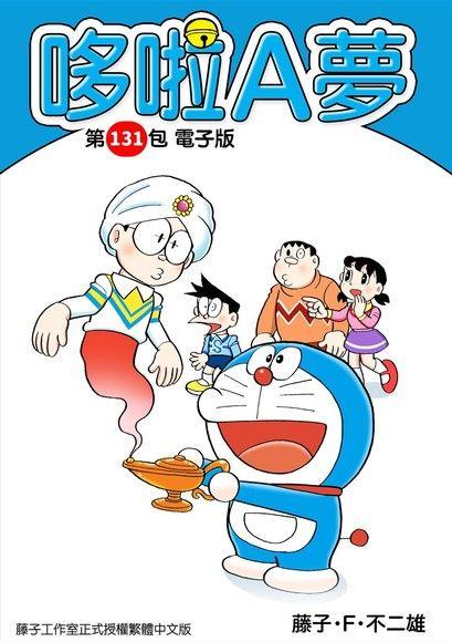 哆啦A夢 第131包 電子版