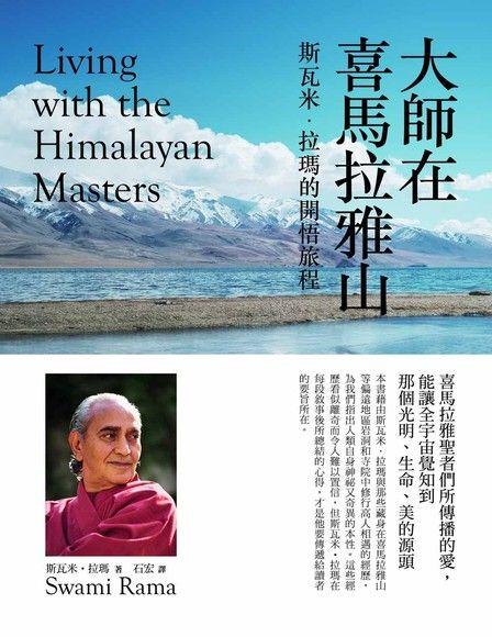 大師在喜馬拉雅山