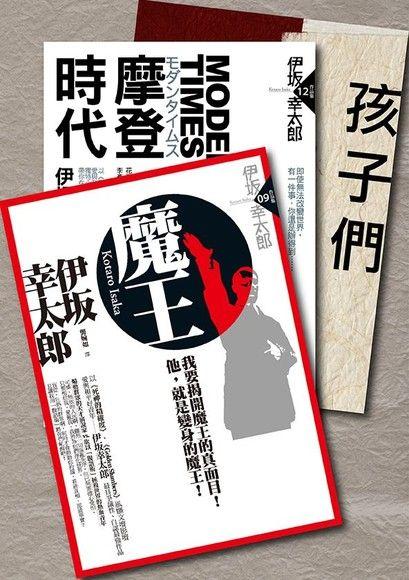 伊坂幸太郎:經典系列(共3本)