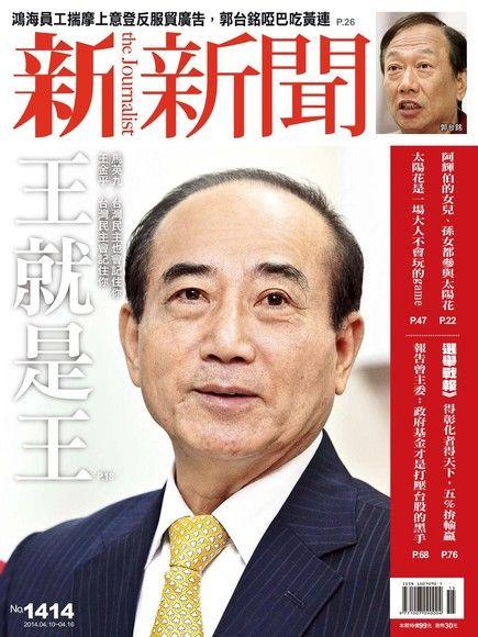 新新聞 第1414期 2014/04/09