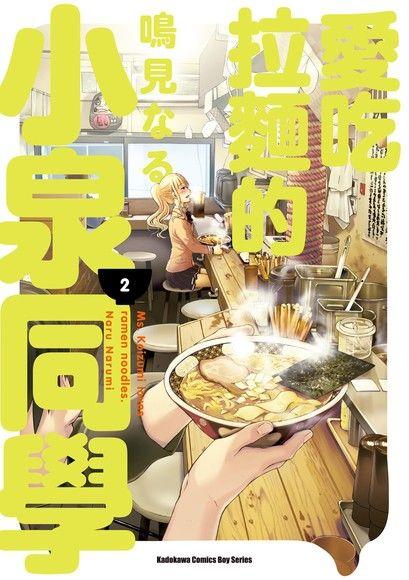 愛吃拉麵的小泉同學 (2)