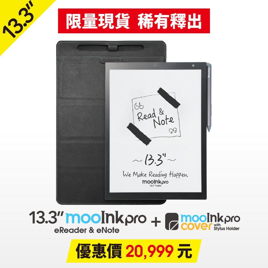 13.3吋 mooInk Pro 13 + 保護皮套 (限量現貨釋出)