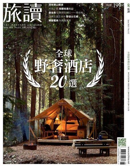 旅讀No112|全球野奢酒店20選