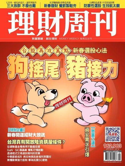 理財周刊 第962+963期 2019/02/01