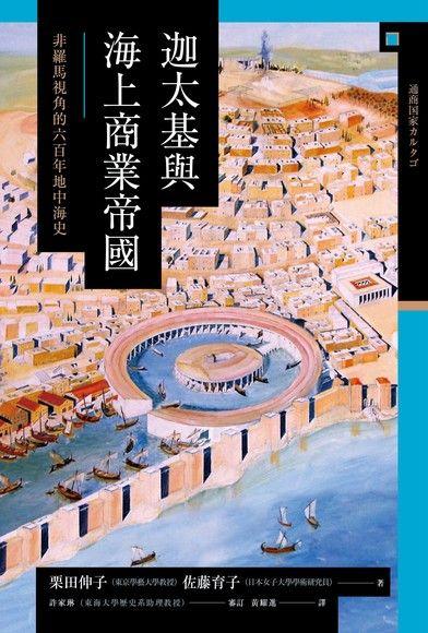 迦太基與海上商業帝國