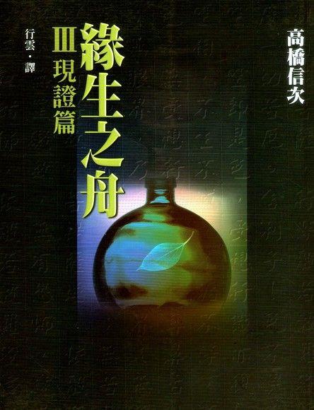 緣生之舟ⅠⅠⅠ現證篇[禪學/文學](商鼎)
