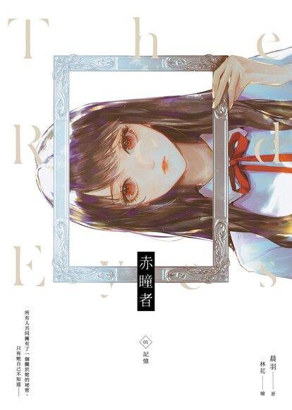 赤瞳者01