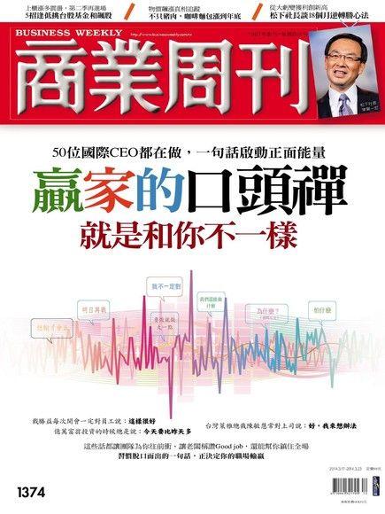 商業周刊 第1374期 2014/03/12