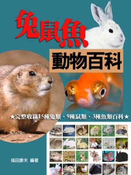 兔鼠魚動物百科