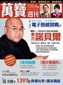 萬寶週刊 第1004期 2013/01/25