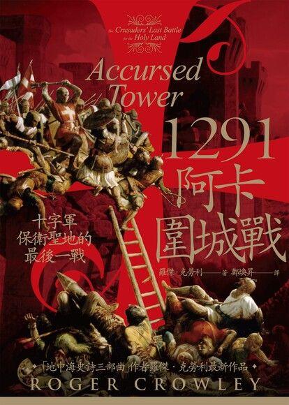 1291阿卡圍城戰