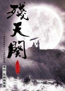 殘天闋  【四】聖嶽捲風雲