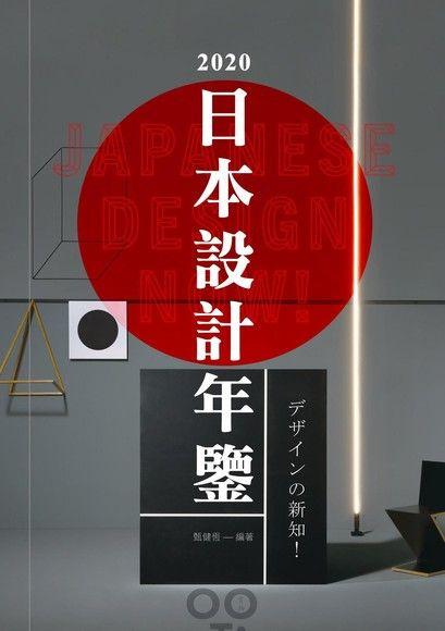 2020 日本設計年鑒