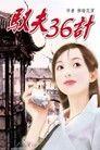 馭夫36計(卷二)