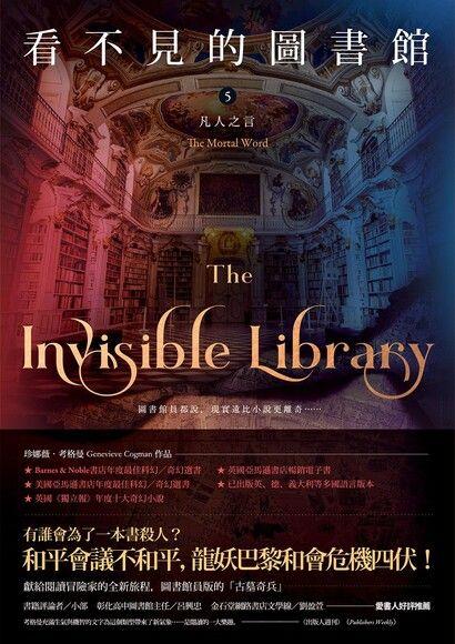 看不見的圖書館5:凡人之言