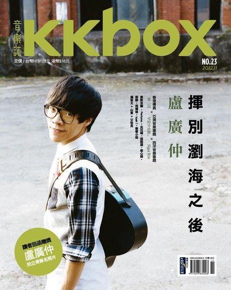 KKBOX音樂誌 No.23