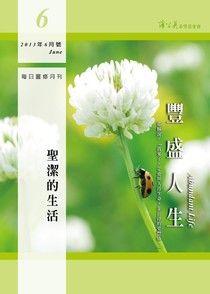 豐盛人生靈修月刊/06月號 2013 第46期