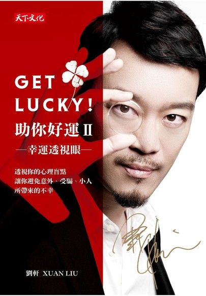Get Lucky!助你好運Ⅱ