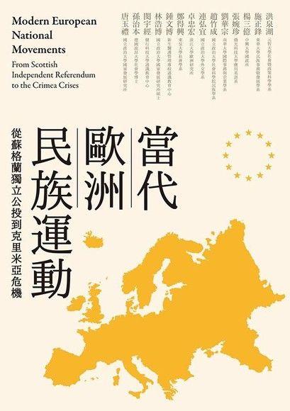 當代歐洲民族運動:從蘇格蘭獨立公投到克里米亞危機