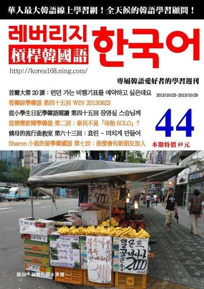 槓桿韓國語學習週刊第44期