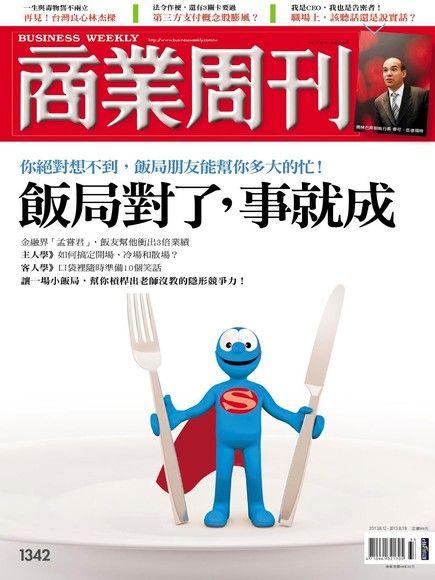 商業周刊 第1342期 2013/08/07