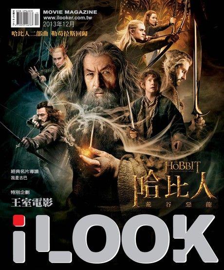 iLOOK電影雜誌 12月號/2013