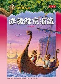 神奇樹屋15:逃離維京海盜