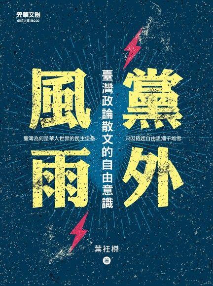 黨外風雨:台灣政論散文的自由意識