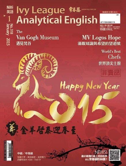 常春藤解析英語 01月號/2015 第318期