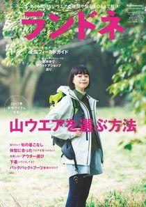 Randonn'ee 2017年5月號 No.87 【日文版】