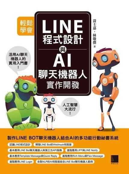 輕鬆學會LINE程式設計與AI聊天機器人實作開發