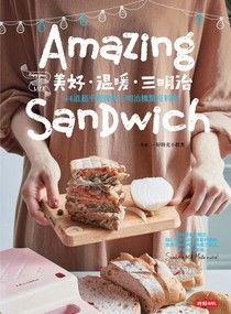 美好溫暖三明治