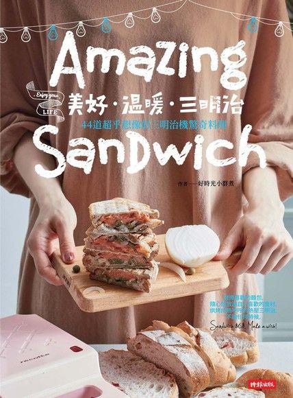 美好.溫暖.三明治 : 44道超乎想像的三明治機驚奇料理