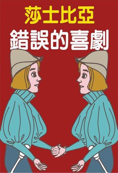 莎士比亞-錯誤的喜劇