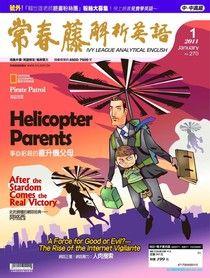 常春藤解析英語 1月號/2011 第270期